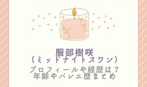服部樹咲 ミッドナイトスワン プロフィール 経歴