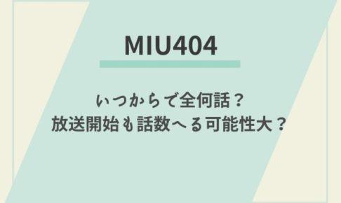 MIU404 放送 いつから いつまで