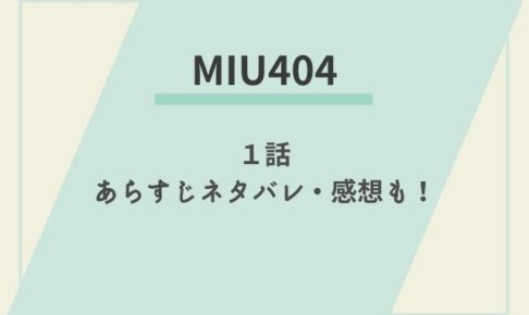 MIU404 第一話 あらすじ ネタバレ