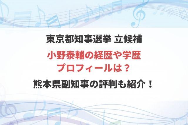小野 泰輔 経歴 プロフィール
