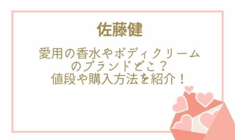 佐藤健 愛用品 香水 ボディクリーム