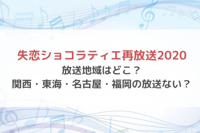 失恋ショコラティエ 再放送2020 関西