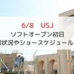 ユニバ ソフトオープン初日 6/8