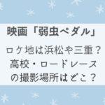 弱虫ペダル 映画 ロケ地