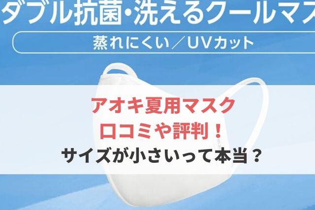 アオキ 夏用マスク 口コミ