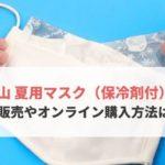 青山 夏用マスク 店舗販売