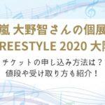 フリスタ2020大阪 チケット