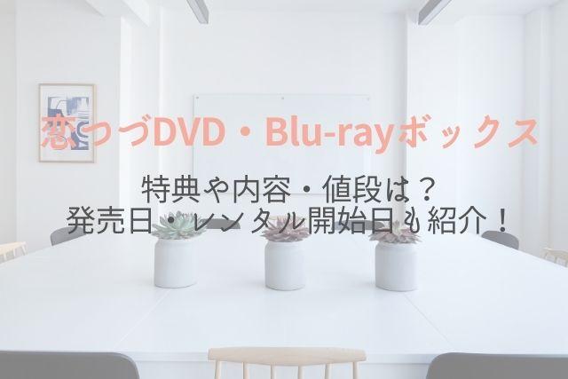 恋つづ DVDボックス 特典