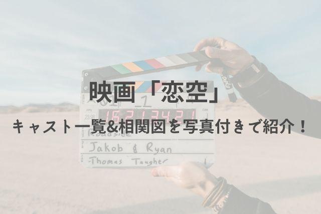 映画 恋空 キャスト 相関図