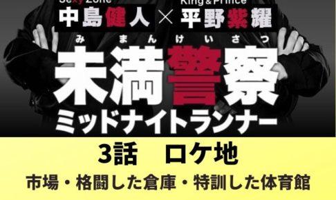 未満警察 ロケ地 3話
