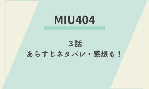 miu404 3話 あらすじ ネタバレ