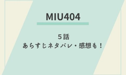 MIU404 5話 あらすじ ネタバレ