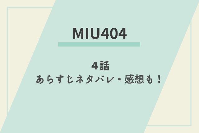 MIU404 4話 ネタバレ