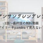 アンサングシンデレラ 1話 無料動画