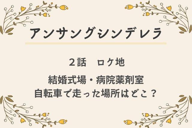 アンサングシンデレラ 2話 ロケ地