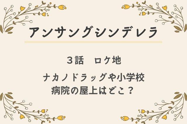 アンサングシンデレラ 3話 ロケ地
