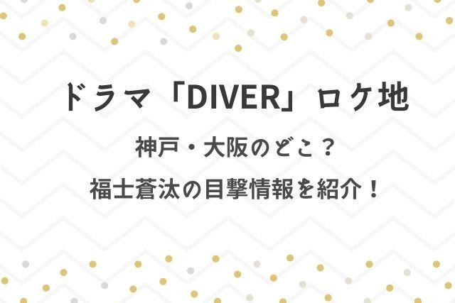 DIVER ドラマ ロケ地