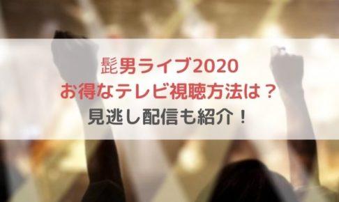 ヒゲダンライブ2020 テレビ視聴