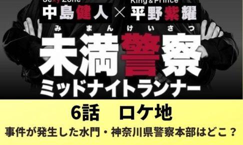 未満警察 ロケ地 6話