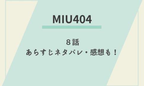 MIU404 8話 ネタバレ