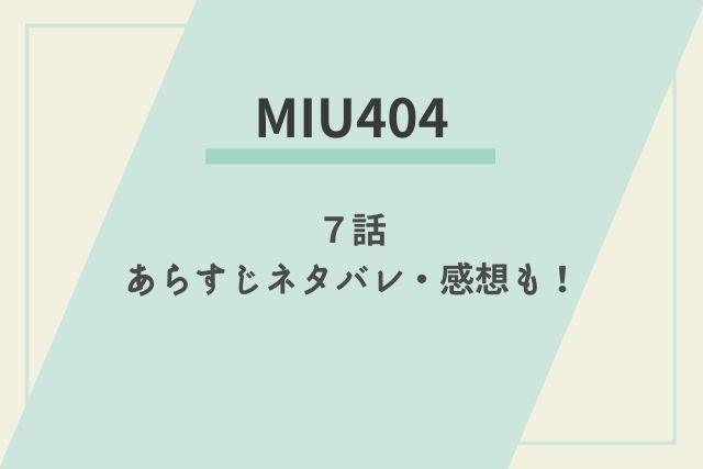 miu404 7話 ネタバレ