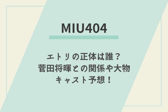 キャスト Miu404