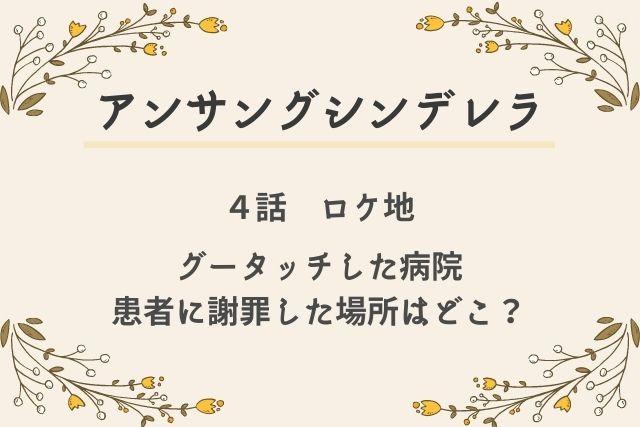 アンサングシンデレラ 4話 ロケ地