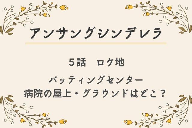 アンサングシンデレラ 5話 ロケ地