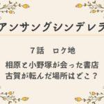 アンサングシンデレラ 7話 ロケ地
