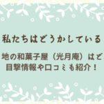 わたどう ロケ地 和菓子屋(光月庵)