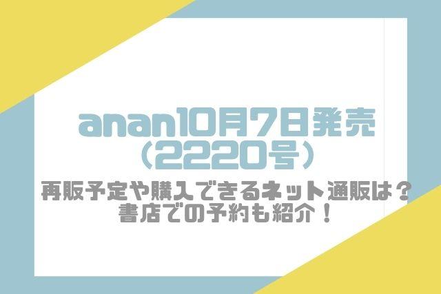 予約 Anan