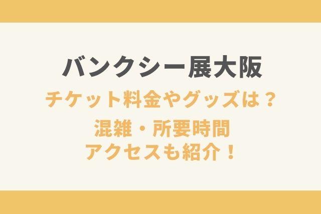 バンクシー展大阪 チケット料金