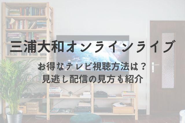 三浦大知 オンラインライブ テレビ視聴