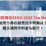 滝沢歌舞伎ZERO2020映画 前売り券 発売日