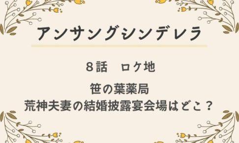 アンサングシンデレラ 8話 ロケ地