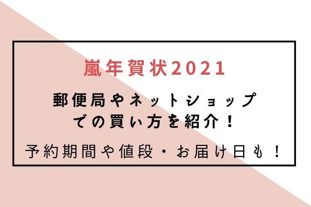 嵐年賀状2021 郵便局