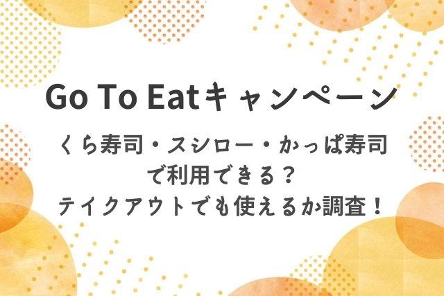 go to eat くら寿司 スシロー かっぱ寿司