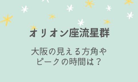 オリオン座流星群 2020 大阪