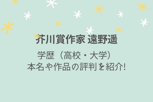 遠野遥 学歴