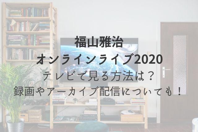 福山雅治 オンラインライブ テレビ
