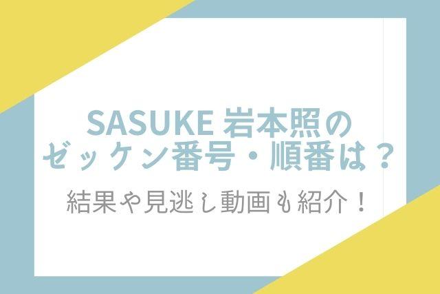 SASUKE 岩本照 番号