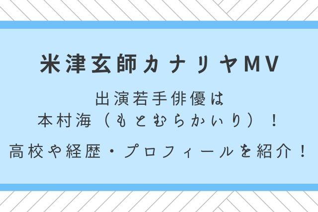 米津玄師 カナリヤ MV 俳優