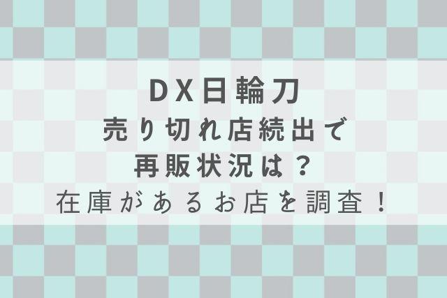DX日輪刀 売り切れ 再販
