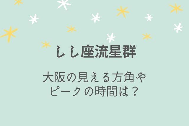 しし座流星群 大阪 方角