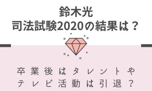 鈴木光 司法試験 結果