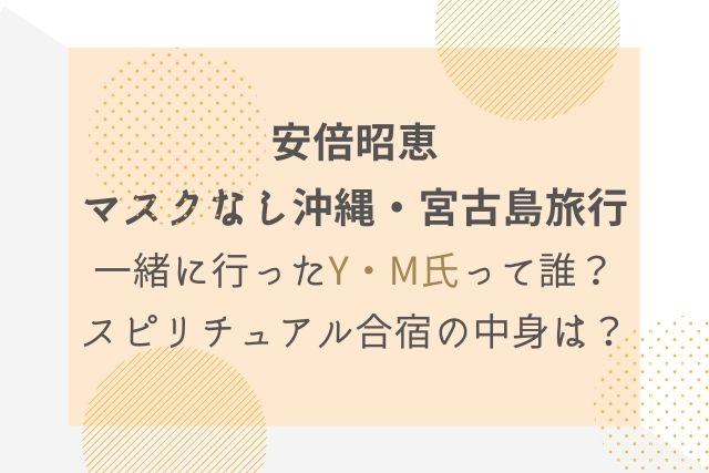 安倍昭恵 沖縄宮古島旅行 Y.M氏 誰