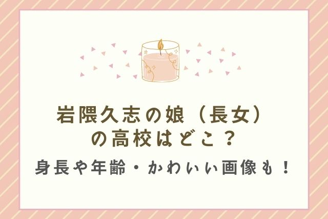 岩隈久志 娘 高校