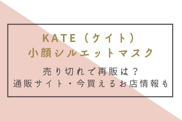 KATE マスク 売り切れ 再販