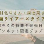 ライアーライアー映画 前売り券 特典