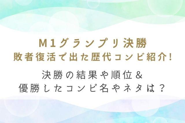 M1グランプリ 敗者復活 歴代